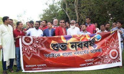 Bengalíes de Ciudad del Este festejan el Año Nuevo