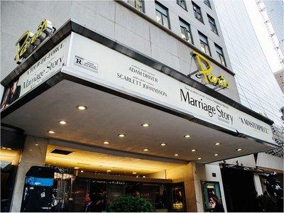 Netflix salva un antiguo cine de Nueva York para lanzar sus películas