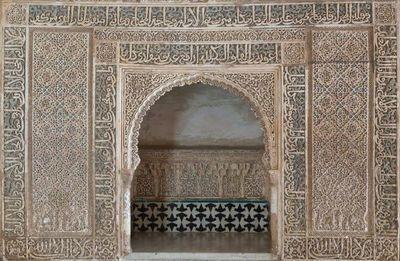Poetas que todavía curan: Legado de una Granada árabe